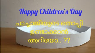 Indian Cap || chachaji's cap Making || Children's day special || Art & Craft || malayalam