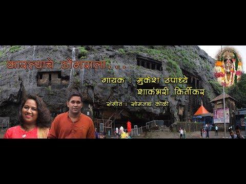 Karlyache Dongrala |Mukesh Upadhye-Shakambhari Kirtikar(Shaku) |Somnath Koli | 9769047627