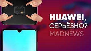 Huawei Mate 20 с квадратом вместо камеры, Poco F1 на Snapdragon 845 за $300 и Meizu 16X