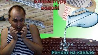 видео Залили клавиатуру водой возможно ли отремонтировать? Вскрытие