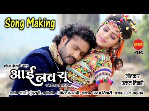 Chham Chham Baje Panv Ke Pairi_Making - CG Movie Song   I Love You - आई लव यू    Mann, Anikriti