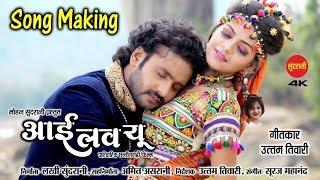 Chham Chham Baje Panv Ke Pairi_Making - CG Movie Song|| I Love You - आई लव यू || Mann, Anikriti