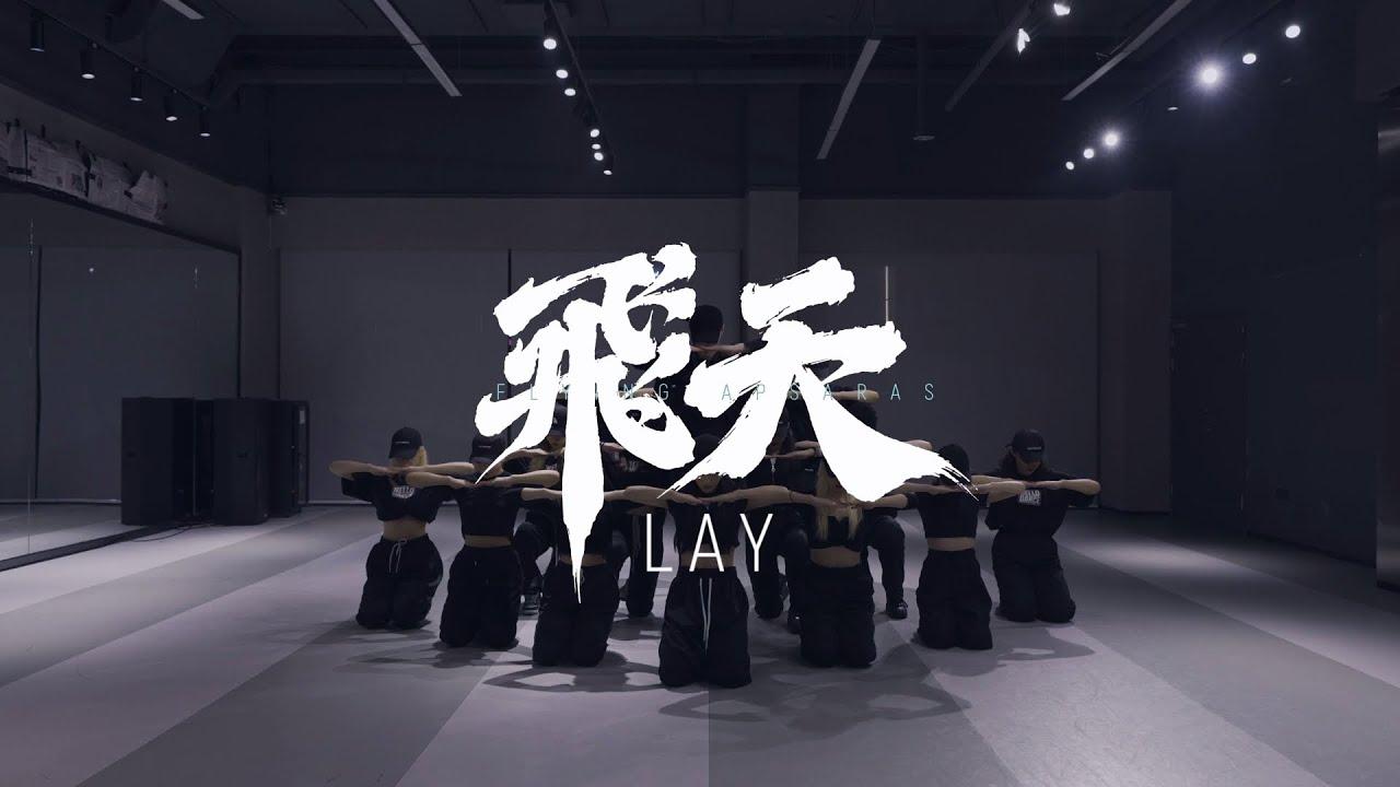 Download LAY '飞天 (Flying Apsaras)' Dance Practice