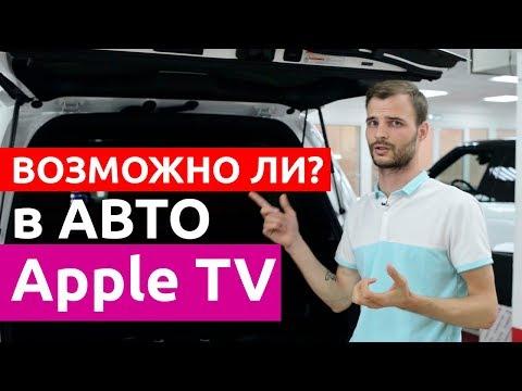 Установка apple tv в автомобиль своими руками