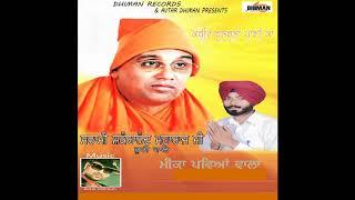 Kabir Bulbula Pani Ka (Lyrical Audio)   Mika Paveyan Wala   New Punjabi Song 2017   Dhiman Records