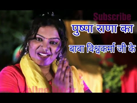 2017 new pushpa rana song baba visvkarma ji ke  पुष्पा राणा  गाना 2017 का सुपरहिट song