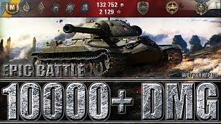ЭПИЧНЫЙ БОЙ ИС-7 10000+ dmg WORLD OF TANKS лучший бой на ИС-7