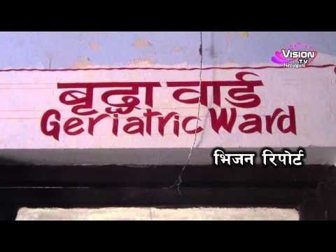 Bheri Zonal Hospital corruption report.