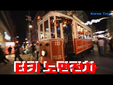 터키 노면전차, 터키여행, Turkey Travel, 유럽여행, travel to Europe [Korea Tour]