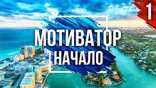 Дом2 в США. Слух и новости Матераццо. Бизнес в Майами. Качок баттл воркаут.