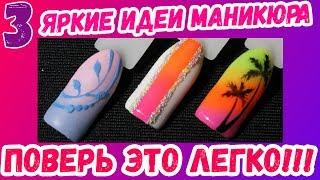 3 ЯРКИЕ ИДЕИ МАНИКЮРА НА ЛЕТО - Кисть для градиент и украшения для ногтей