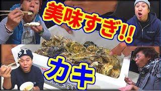 北九州で食べた激ウマな牡蠣が自宅で食べれる!!
