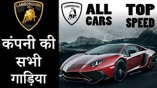 Lamborghini All Cars Price in India 2019 (In Hindi)