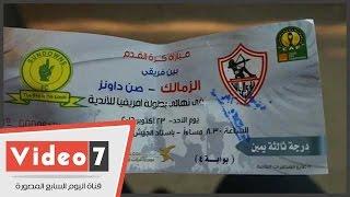 خطأ فادح في تذاكر مباراة الزمالك المصري مع صن داونز الجنوب إفريقي