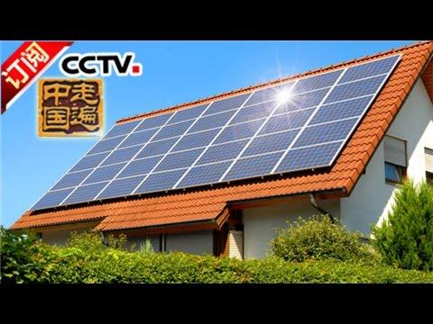 《走遍中国》 20160916 太阳能小镇的幸福生活 | CCTV-4