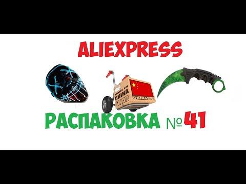 распаковка посылок с AliExpress - №41