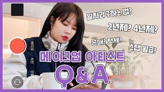 makeupartist QnA 청담동 메이크업샵에 대한…