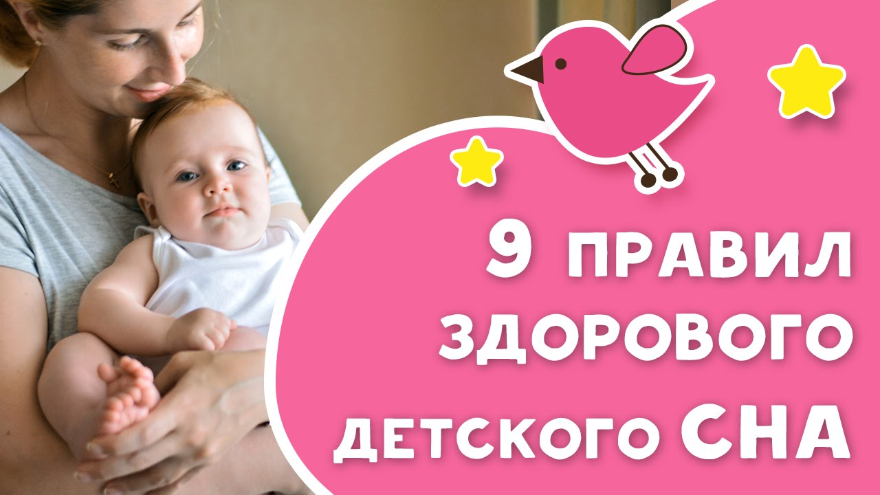 9 правил здорового детского сна [Любящие мамы]