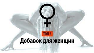 ТОП 5 добавок для женщин