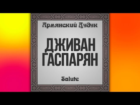 Djivan Gasparyan - Salute    Дживан Гаспарян - армянский дудук   Armenian Folk Music