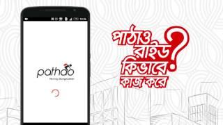 Download lagu Pathao App | পাঠাও অ্যাপ কি এবং পাঠাও রাইড কিভাবে কাজ করে?