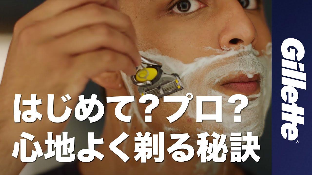 ひげ の 剃り 方
