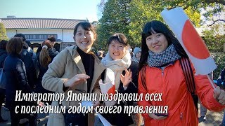 Император Японии поздравил всех с последним годом своего правления / Akihito wishes a Happy NY