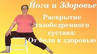 Упражнения для тазобедренного сустава Йога Айенгара
