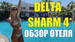 ОТЕЛЬ ЗА 18 В СУТКИ ОБЗОР Delta Sharm 4 2020 Дельта Шарм Шарм Эль Шейх