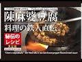 【陳麻婆豆腐】料理の鉄人直伝 秘伝のレシピ大公開!!!Professional make cooking