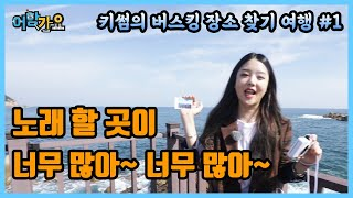 ep1_무대를 찾아 국가어항을 어슬렁거리는 키썸을 본 적 있는가[키썸의 국가어항 랜선버스킹여행] ㅣ Remote Trip to Korea National Fishing Ports
