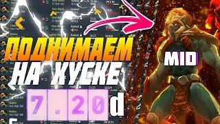 DOTA 2| HUSKAR ГАЙД (МИД) ПОБЕДЫ ЗА 17 МИНУТ patch 7.21b