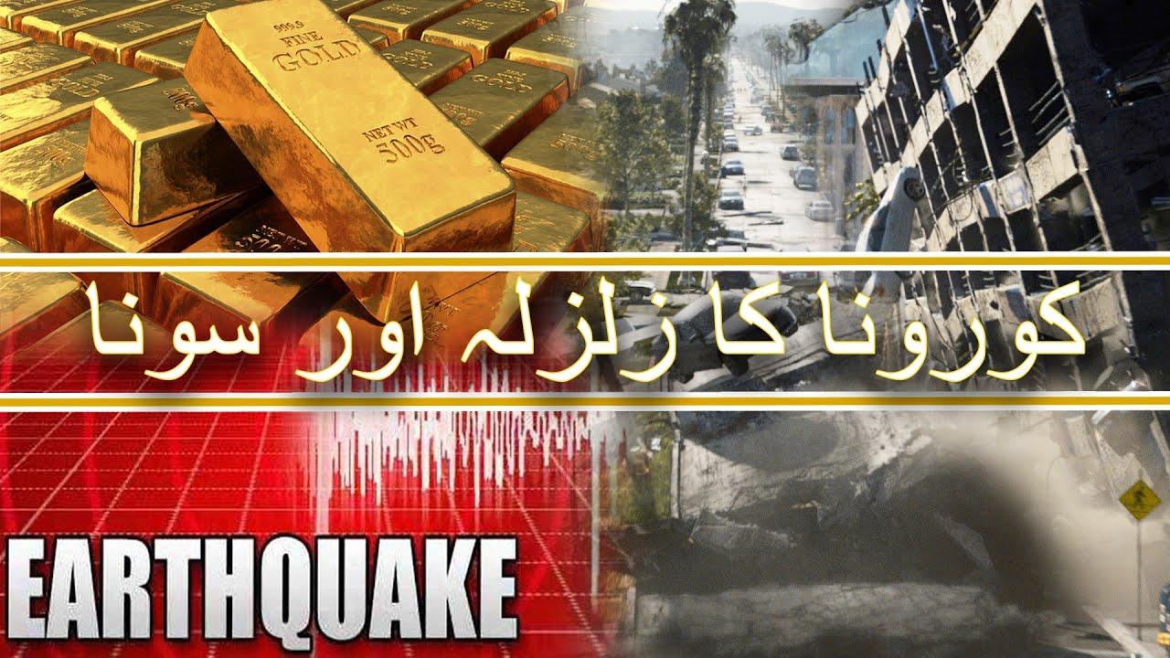 Gold, Dollars aur Economic Zalzala, Muashi Tabahi aur Sona