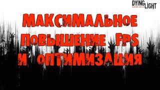 Обложка Dying Light МАКСИМАЛЬНОЕ ПОВЫШЕНИЕ FPS И ОПТИМИЗАЦИЯ Dying Light Manager