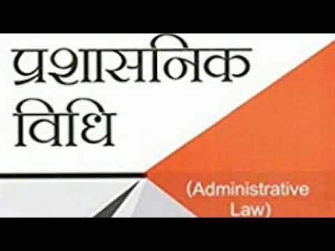 LLB, LLM, BALLB Notes | Administrative Law | प्रशासनिक विधि। लॉ नोट्स।