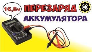 Перезаряд аккумулятора - 16,8 Вольт. / Ложные показания. *Avtoservis Nikitin*
