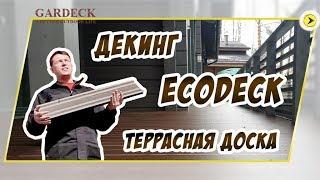 Декинг ECODECK(Декинг (террасная доска) из древесно-полимерного композита ECODECK (Экодек) http://gardeck.ru/ecodeck_shovnaya., 2014-09-29T22:23:23.000Z)