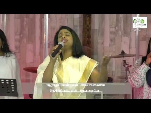 En Belanae | Tamil Christian Songs | New Life Church Dublin
