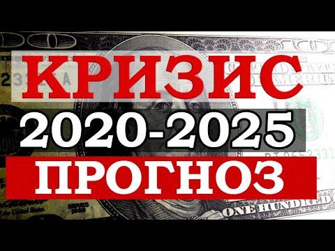 Прогноз по мировой экономике. Экономический кризис в России.