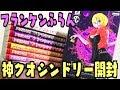 ワンピース造形王頂上決戦Ⅲ「シンドリーちゃんがマジ最高のできだった」フィギュア開…