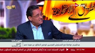 الطريق إلي الاتحادية -عبد الرحيم علي :تواصلنا مع المسئولين الفرنسيين لتوضيح الحقائق عن صورة مصر