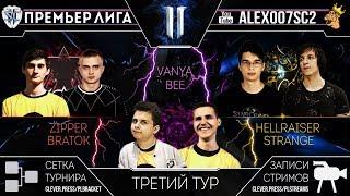 Премьер-Лига S2, Тур 3: Bee - Zipper, Vanya - HellraiseR, BratOK - Strange