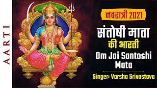 Chaitra Navratri Special Aarti   Santoshi Mata Aarti   Om Jai Santoshi Mata   संतोषी माता आरती