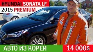 Обзор купленной Hyundai Sonata LF Premium 2015