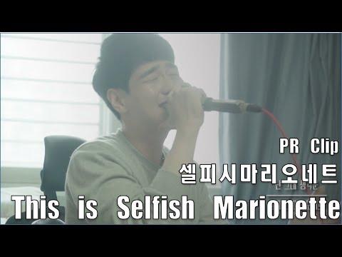 셀피시 마리오네트 [PR Clip] This is Selfish Marionette - 셀피시마리오네트