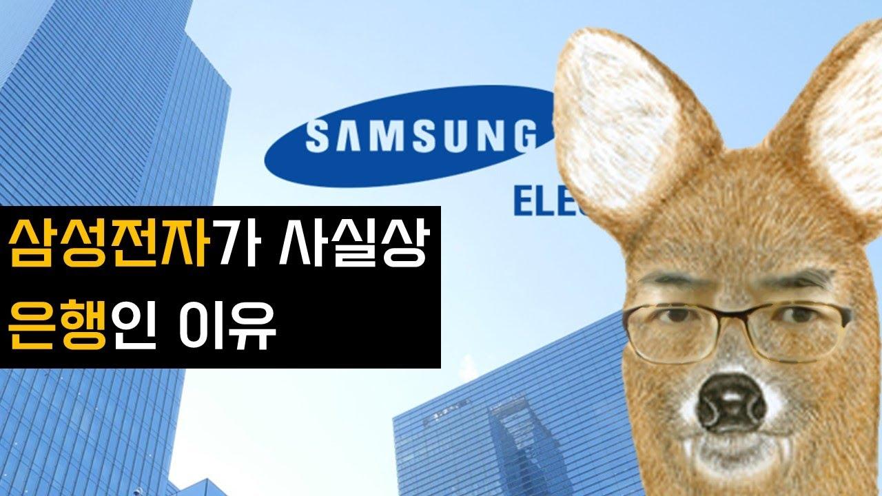 """슈퍼리치들의 필수품 """"달러•금•삼성전자""""인 이유 -2부"""