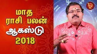 Maadha Rasi Palan (August Month) | Monthly Astrosign Predictions | Murugu Balamurugan