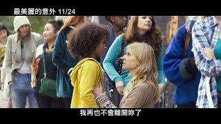 【最美麗的意外】Two is a Family 電影預告 11/24(五) 有妳真好