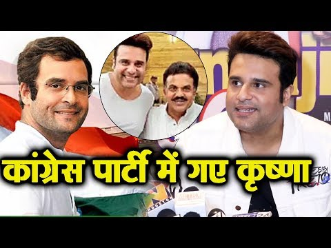 Kapil Sharma Show के Krushna Abhishek अब राजनीति में, Congress Party कर ली Join