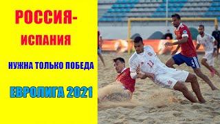 Россия Испания Пляжный футбол 2021 Суперфинал Евролига 11 09 2021